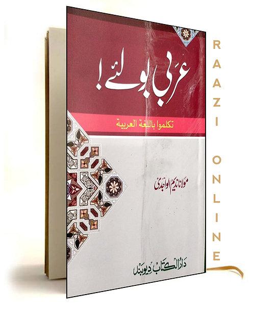 Arabi boliye عربی بولئے