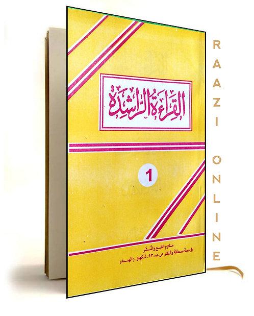 Al qiratur rashidah 1st القراءۃالراشدۃ اول