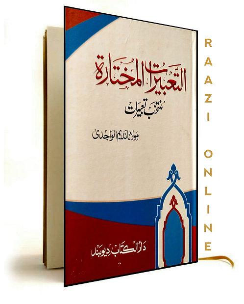 At-Tabiraatul Mukhtarah التّعبیراتِ المختارۃ