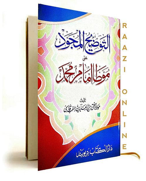 At-Tauzeeh Al- Mujawwad  التّوضیحُ المجود علی موطاامام محمد