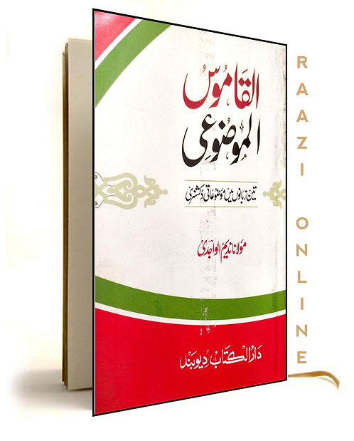 Al qamoosul mozui القاموس الموضوعی