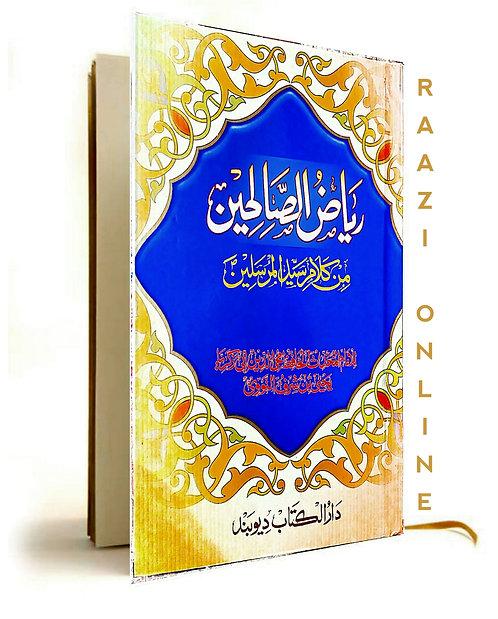 Riyazus Saaliheen ریاضُ الصّالحین من کلام سیّد المرسلین