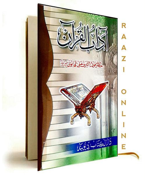 Aadabul Quraan آداب القرآن