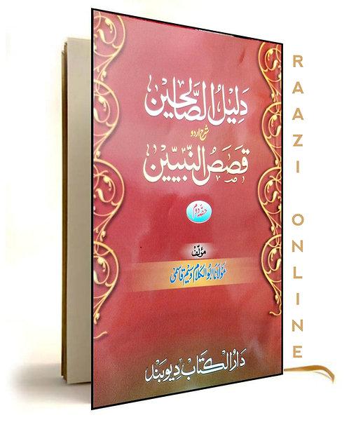 Daleelus salihin doum دلیل الصالحین دوم