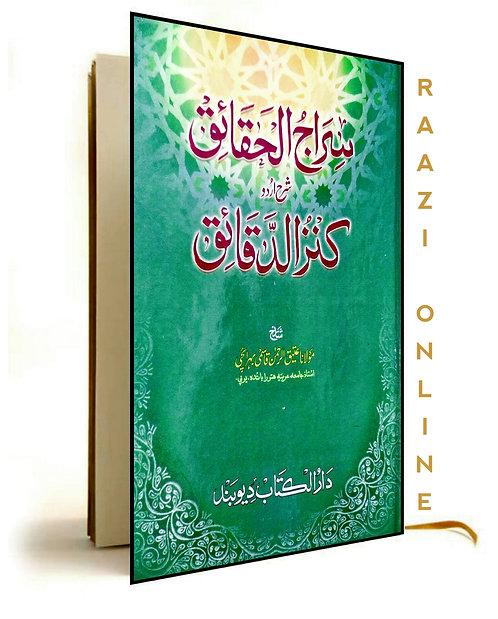 Siraajul Haqaiq (1st Volume) سراجُ الحقاىٔق شرح اردو کنزُالدّقاىٔق