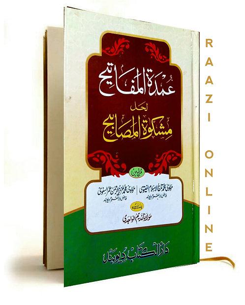 Umdatul Mafateeh عمدةالمفاتىح لحل مشكوٰةالمَصَابِيح