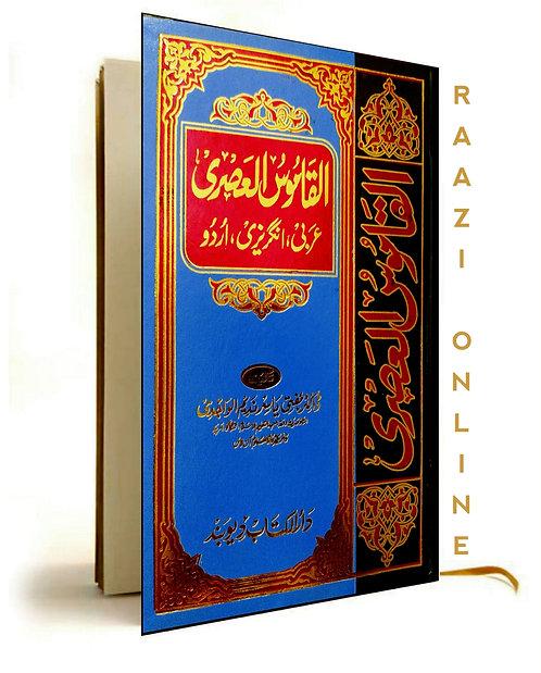 Al-Qamoosul Asri القاموس العصری