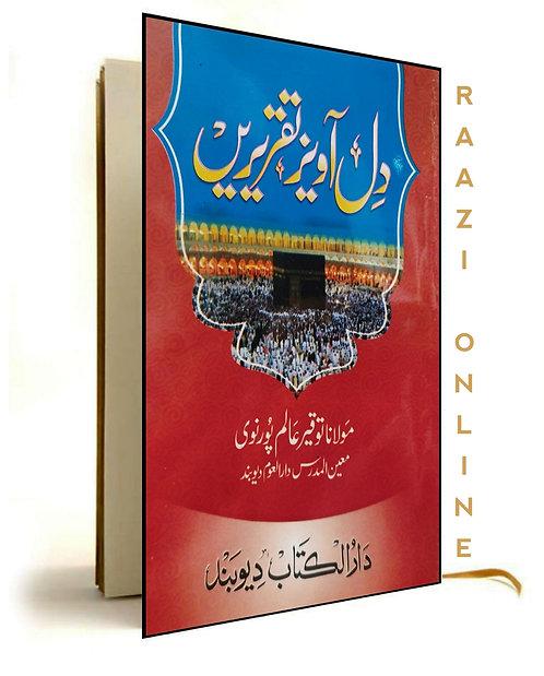 Dil Aawez Taqreerein دل آویز تقریریں