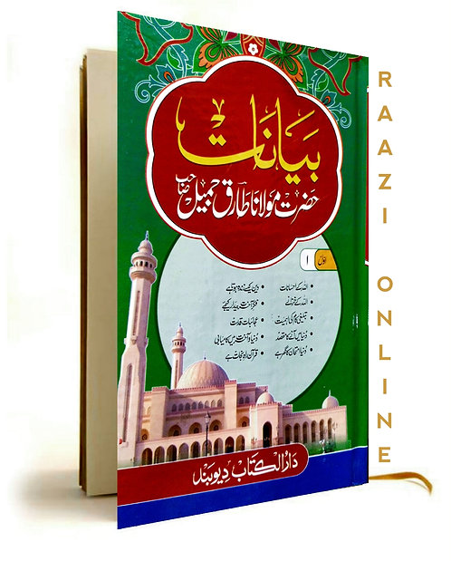 Bayanat-E-Molana Tariq Jameel (6 Volume Set) بیانات حضرت مولانا طارق جمیل صاحب