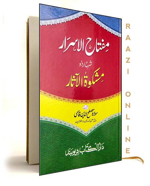 Miftahul Asrar مفتاح الاسرار