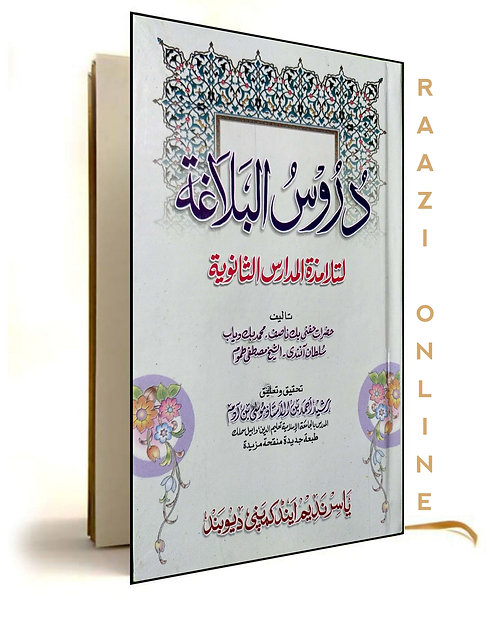 Duroosul balaghat دروس البلاغۃ