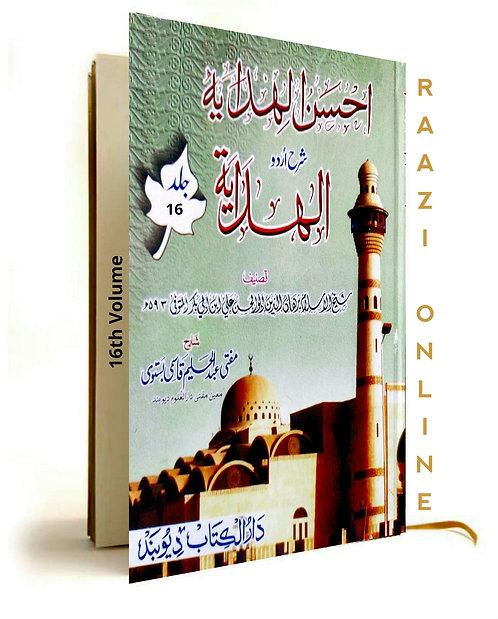 Ahsanul Hidaya (16th Volume) احسن الھدایہ شرح اردو ہدایہ جلد شش دہم
