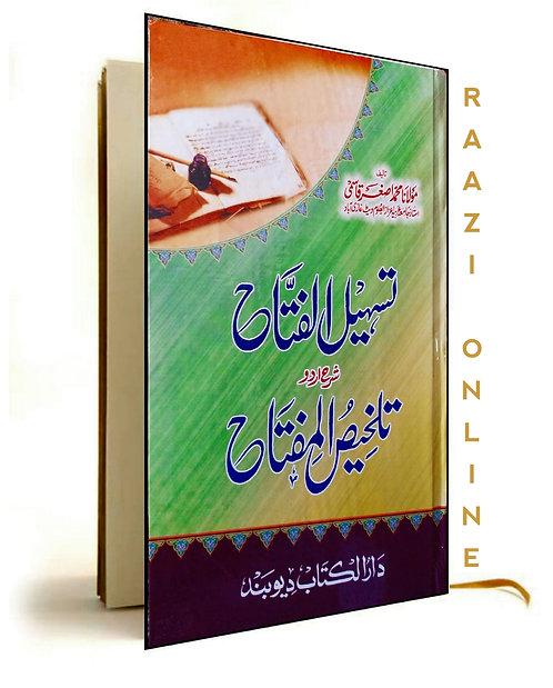 Tas'heelul-Fattah تسہیل الفتّاہ اردو شرح تلخیص المفتاح