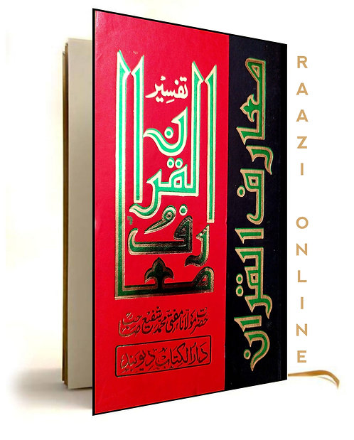 Ma'ariful quran معا رف القرآن