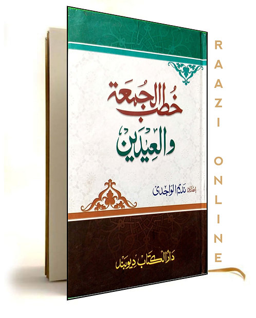 Khutba e Juma wal eidein خطبہ الجمعہ والعیدین