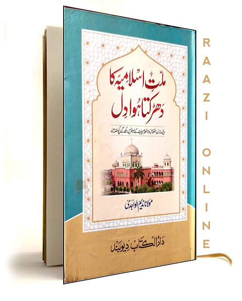 Millat-e-islamiya ka dhadakta hua dil  ملت الاسلامیہ کا دھڑکتا ہوا دل
