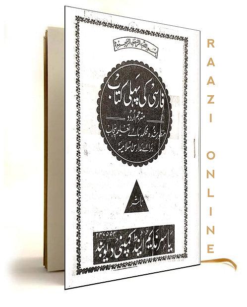 Farsi ki pehli mutarjam فارسی کی پہلی مترجم
