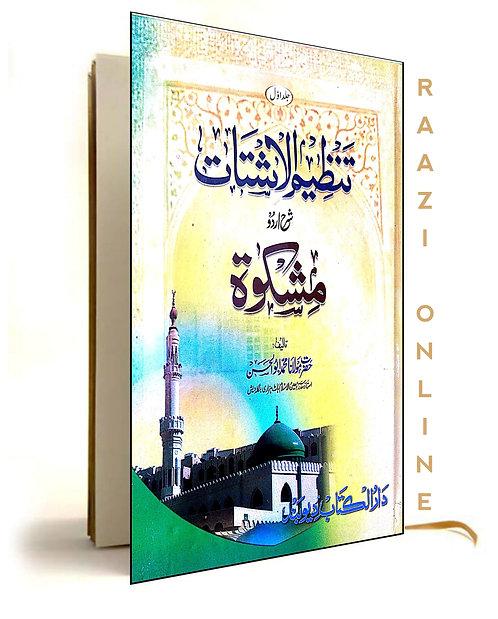 Tanzeemul ashtah sharah mishtaq تنظیم الاستار شرح مشکوٰۃ