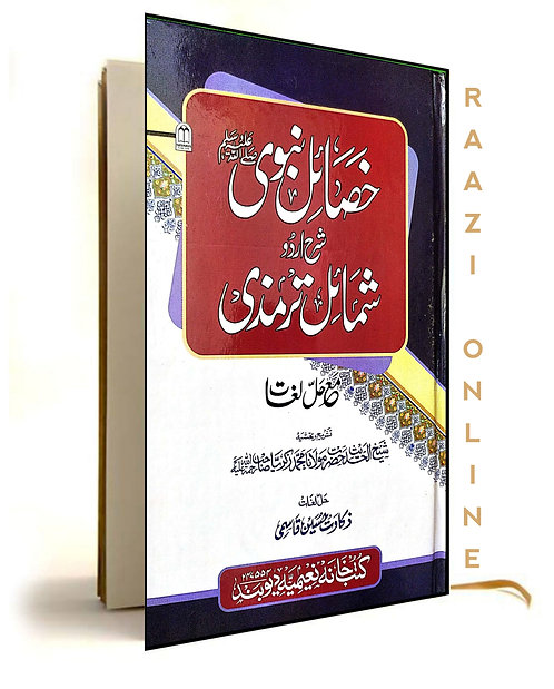 Khasail e nabwi sharah tirmidhi خصائل نبوی شرح ترمزی