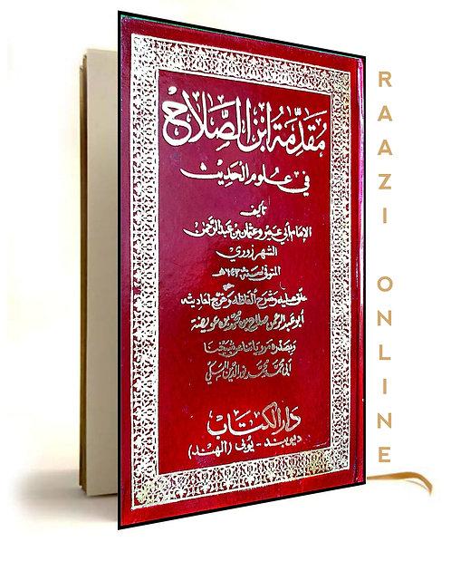 Muqadma ibne salah مقدمہ ابن صلاح