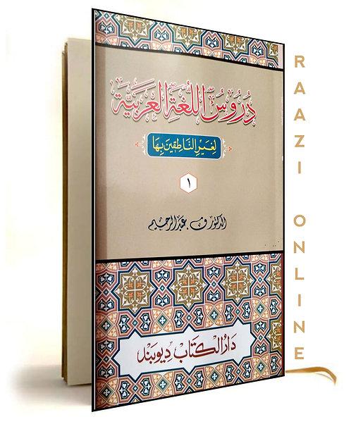 Duroosul laughatil arabiyya awwal دروس اللغۃ العربیہ اوّل