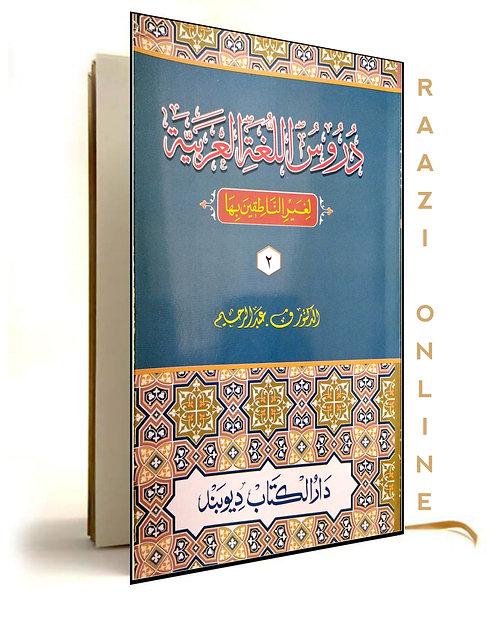 Duroosul laughatil arabiyya doum a awwal دروس اللغۃ العربیہ دوم