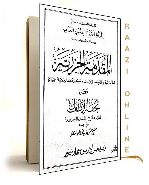Al-muqaddamatul juzriyya المقدمۃ الجزریۃ