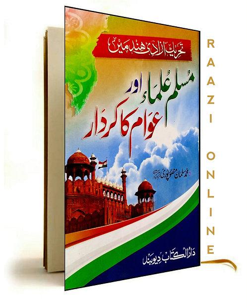 Muslim Ulama Or Awam مسلم علماء اور عوام کا کردار