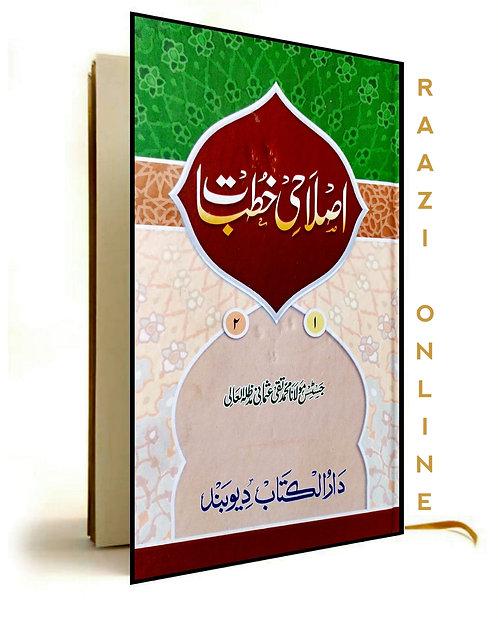 Islahi Khutbat (23 Volume Set) اصلاحی خطبات مکمل سیٹ