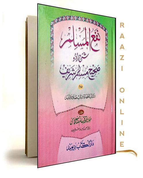 Naf'ul muslim awwal نفع المسلم اول