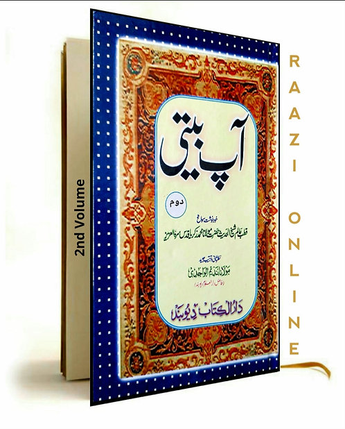 Aap beeti (2nd Volume) آپ بیتی حضرت شیخ زکریا رح - دوم