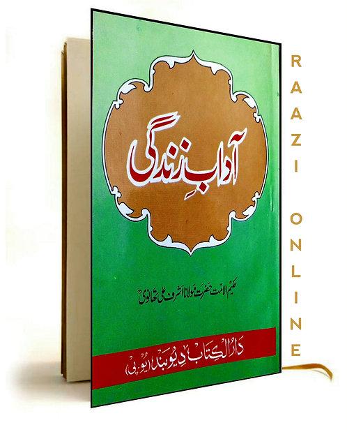 Aadab-E-Zindagi آدابِ زندگی