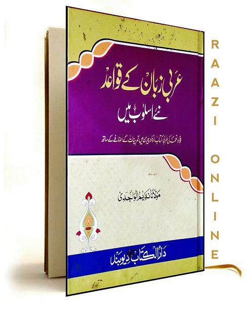 Arbi Zaban ke Qawaid عربی زبان کے قواعد نىٔے اسلوب