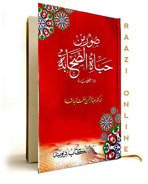 Sooru min Hayat-E-Sahaba ْصُورُمن حَیاةِالصَّحابة