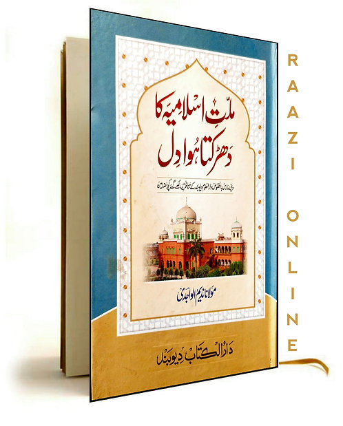 Millat-E-Islamia ka Dhadakta Dil ملّتِ اسلامیہ کا دھڑکتا دل