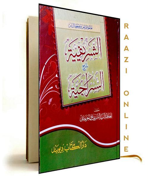 Al-Sharafiyya الشریفیّہ شرح السراجیّہ عربی