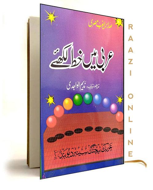 Arabi me khat likhiye عربی میں خط لکھیے