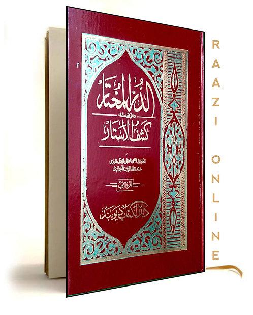 Al durre mukhtar 2 الدر المختار