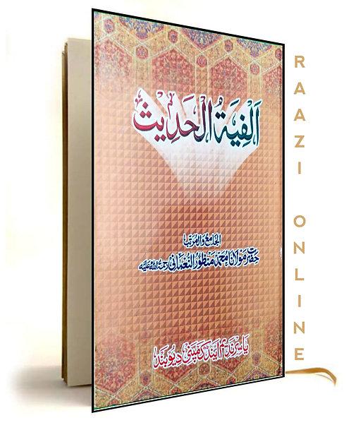 Al fiyatul hadees الفیۃ الحدیث