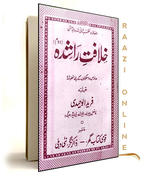 Khilafat e raashidah doum خلافتِ راشدہ دوم