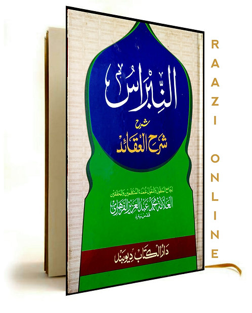 Al-Nibras النّبراس شرح عقائد عربی