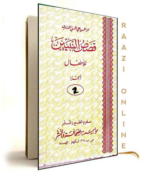 قصص النبین  دوم qasasun nabiyeen doum