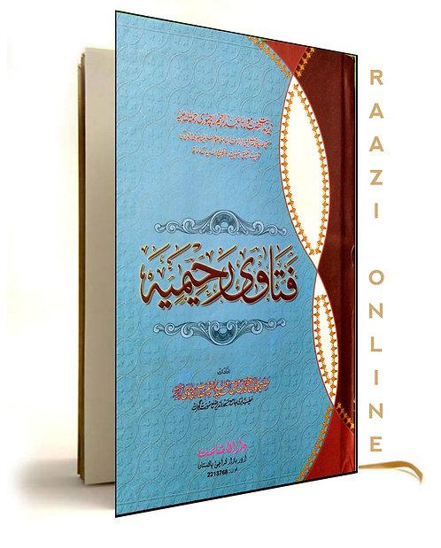 Fatawa e Raheemia فتاوی رحیمیہ