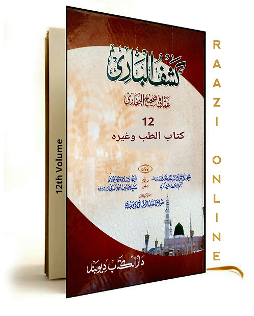 Kashful Baari (12th Volume) کشف الباری شرح بخاری جلد دوازدہم (کتاب الطب وغیرہ)