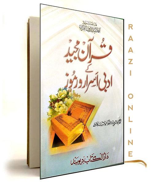 Qurane kareem ke adbi Asrarwar moz قرآن کریم کے ادبی اسراروار موز