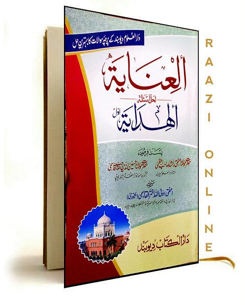 Al-Inaya   العنایہ لحل اسىٔلہ ہدایہ اوّل