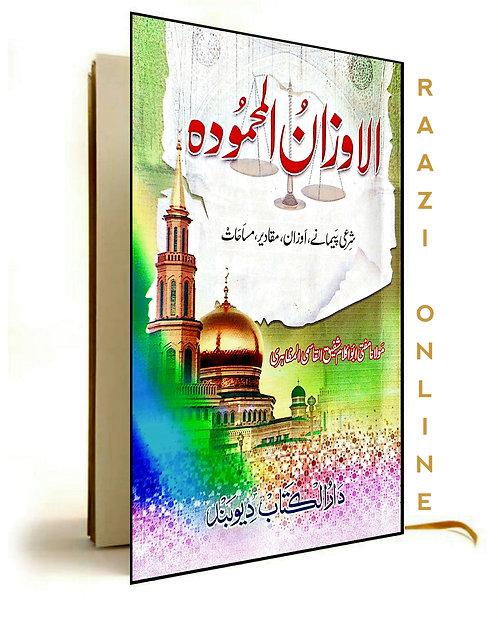 Al-Auzanul Mehmoodah الاوزانُ المحمُودہ