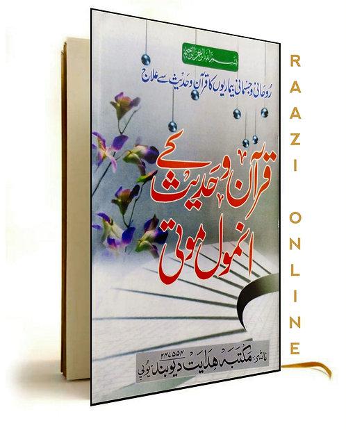 Quran o Hadees ke anmol moti قرآن و حدیث کے انمول موتی