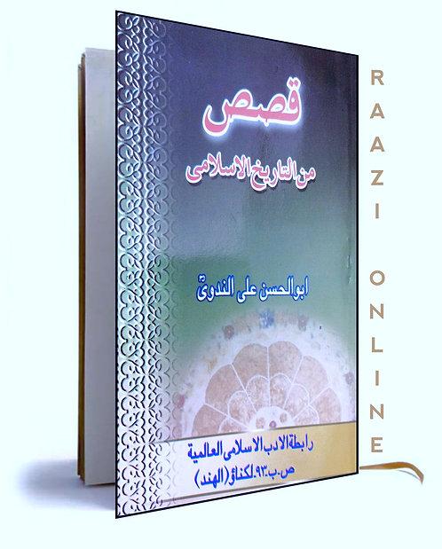 Qasas min tareekhul Islam قصص من التریخ الاسلامی