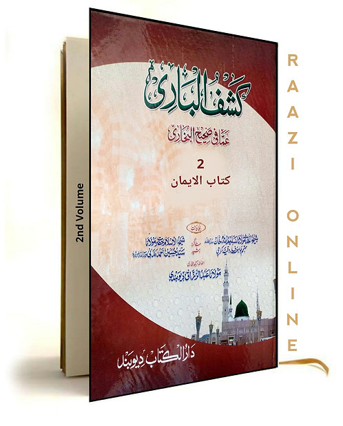 Kashful Baari (2nd Volume) کشف الباری شرح اردو بخاری جلددوم(کتاب الایمان)